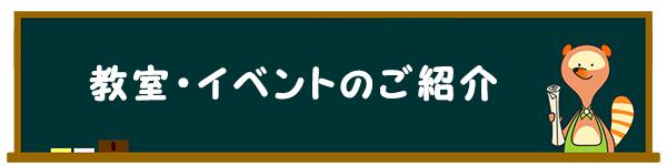 教室・イベントのご紹介